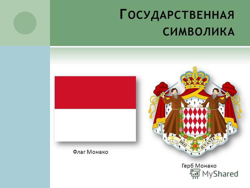 Г ОСУДАРСТВЕННАЯ СИМВОЛИКА Флаг Монако Герб Монако