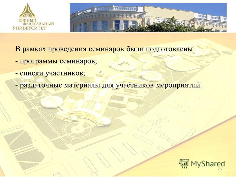 26 В рамках проведения семинаров были подготовлены: - программы семинаров; - списки участников; - раздаточные материалы для участников мероприятий.