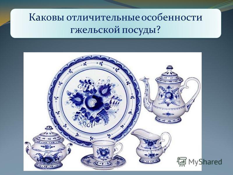 Каковы отличительные особенности гжельской посуды?