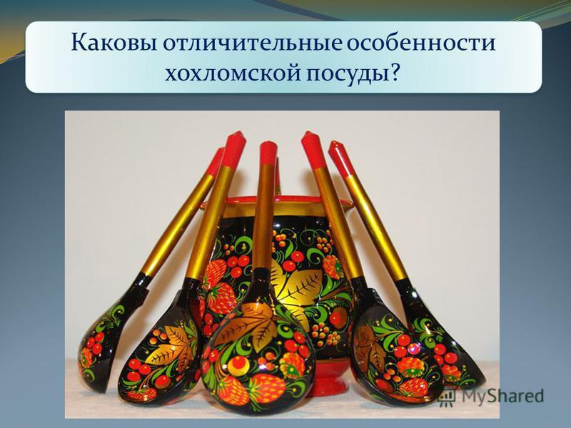 Каковы отличительные особенности хохломской посуды?