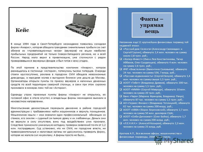 В конце 1994 года в Санкт-Петербурге неожиданно появилась солидная фирма «Амарис», которая обещала гражданам значительные прибыли за счет обмена их «приватизационных чеков» (ваучеров) на акции наиболее прибыльных предприятий не только Северо-Западног