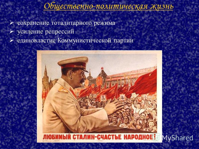сохранение тоталитарного режима усиление репрессий единовластие Коммунистической партии Общественно-политическая жизнь