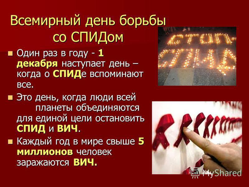 Всемирный день борьбы со СПИДом Один раз в году - 1 декабря наступает день – когда о СПИДе вспоминают все. Один раз в году - 1 декабря наступает день – когда о СПИДе вспоминают все. Это день, когда люди всей планеты объединяются для единой цели остан