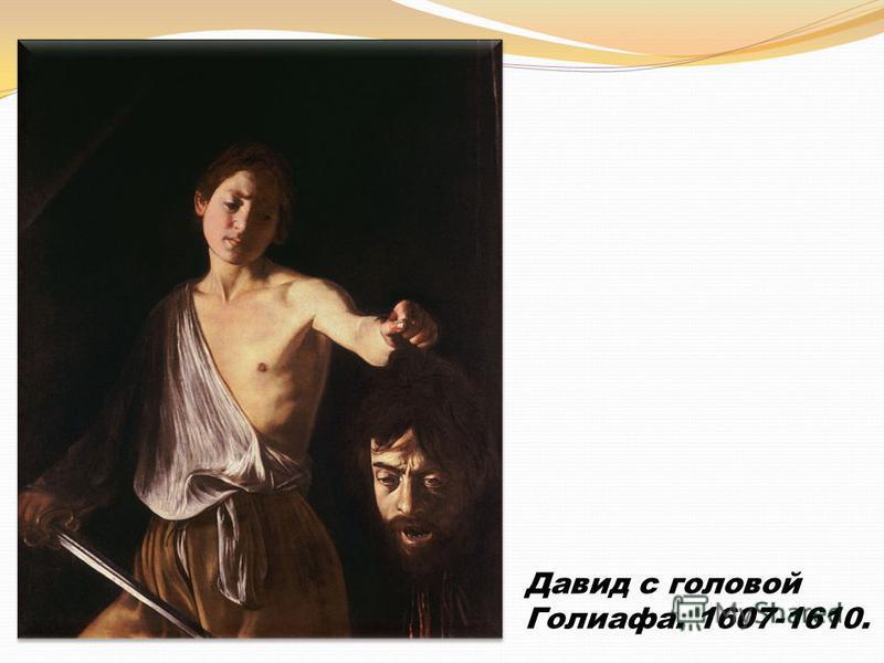 Давид с головой Голиафа. 1607-1610.