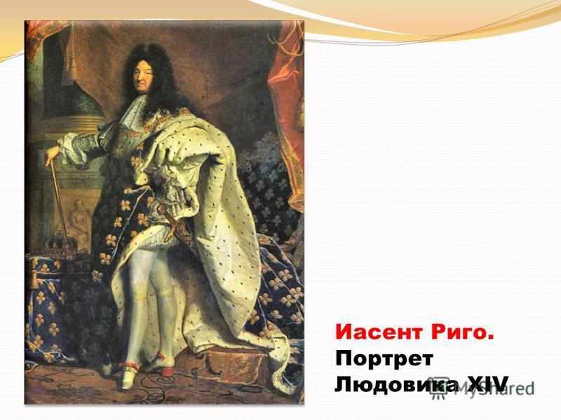 Иасент Риго. Портрет Людовика XIV