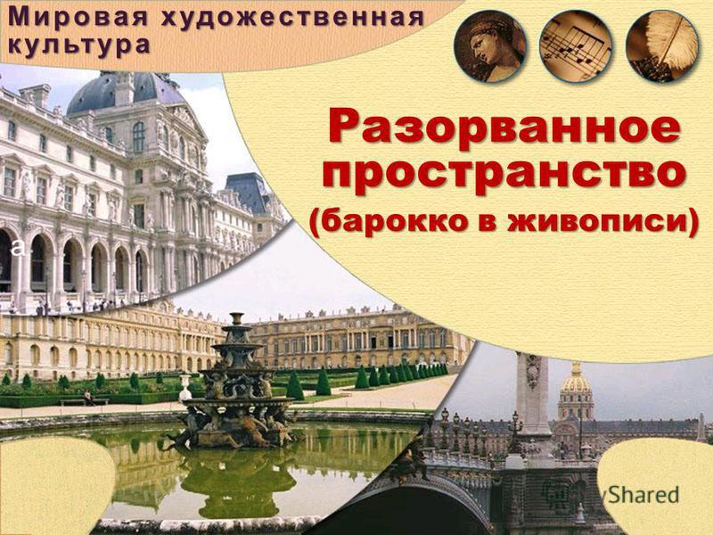 Разорванное пространство (барокко в живописи) Мировая художественная культура а