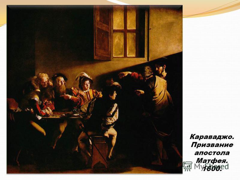 Караваджо. Призвание апостола Матфея. 1600.