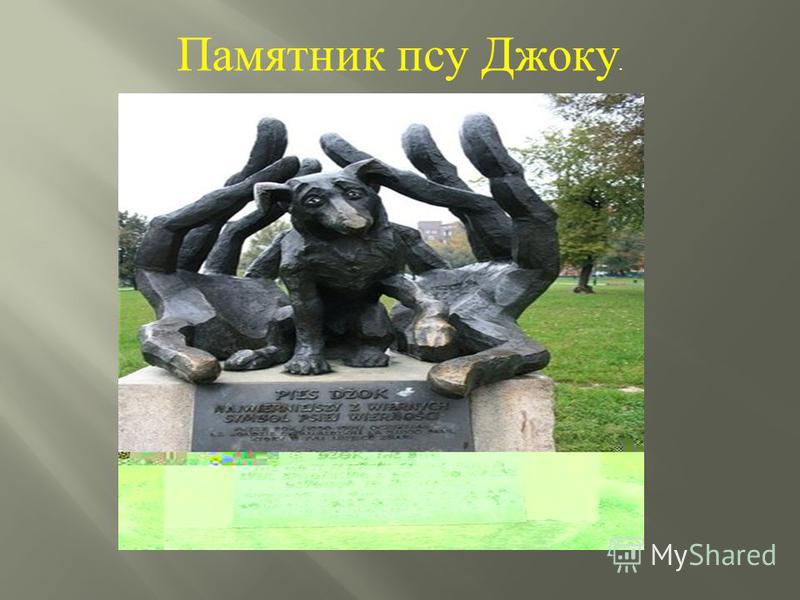 Памятник псу Джоку.
