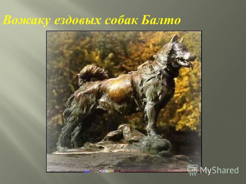 Вожаку ездовых собак Балто