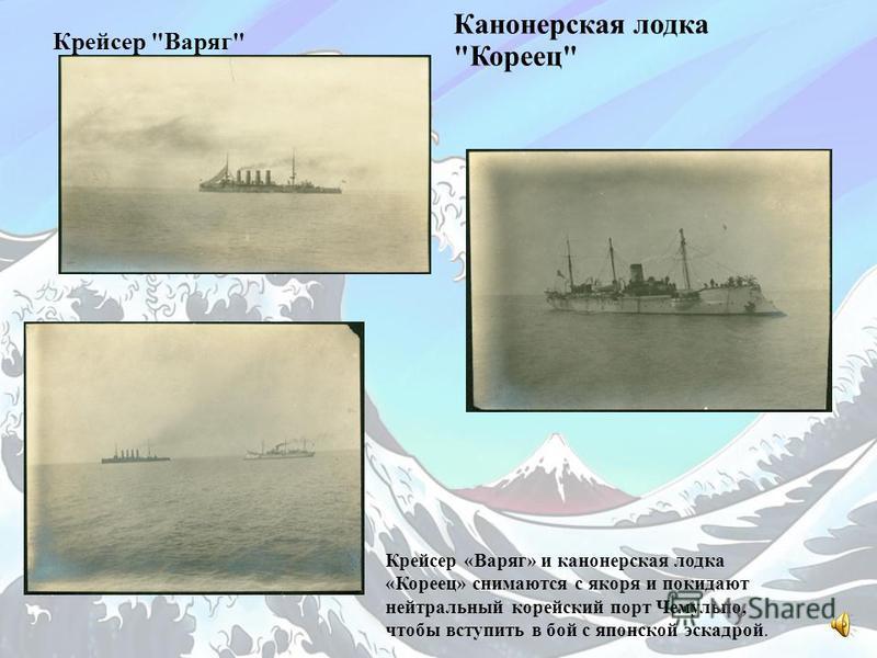 Крейсер I ранга Варяг на Большом Кронштадтском рейде. Май 1901 года.