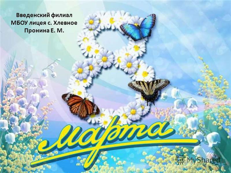 Введенский филиал МБОУ лицея с. Хлевное Пронина Е. М.