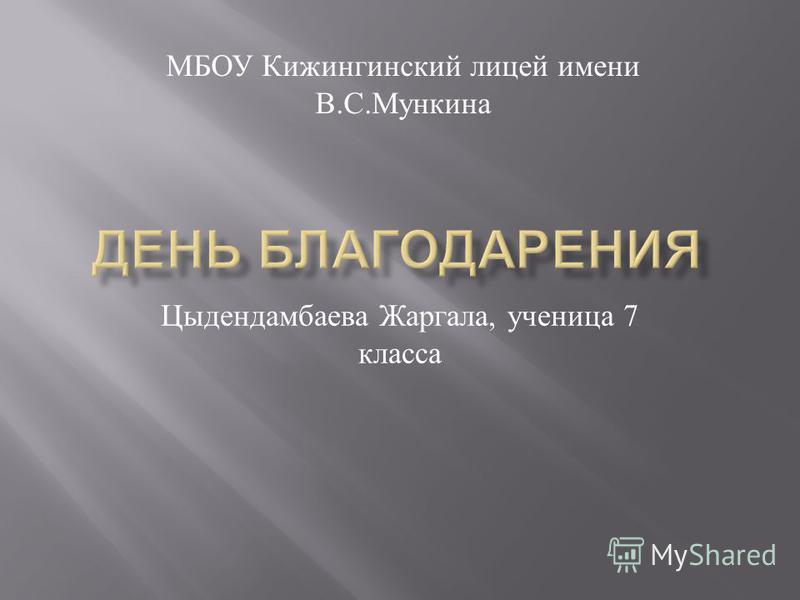 Цыдендамбаева Жаргала, ученица 7 класса МБОУ Кижингинский лицей имени В. С. Мункина