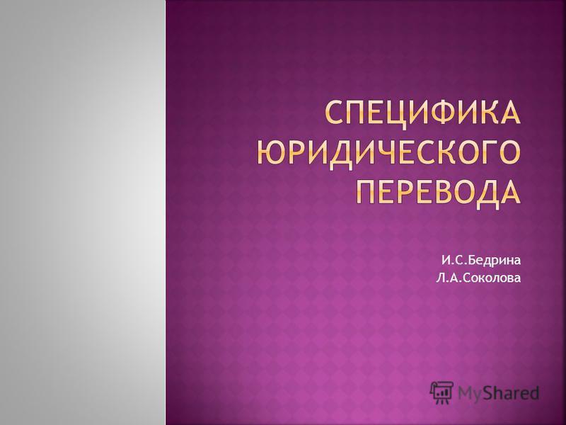 И.С.Бедрина Л.А.Соколова