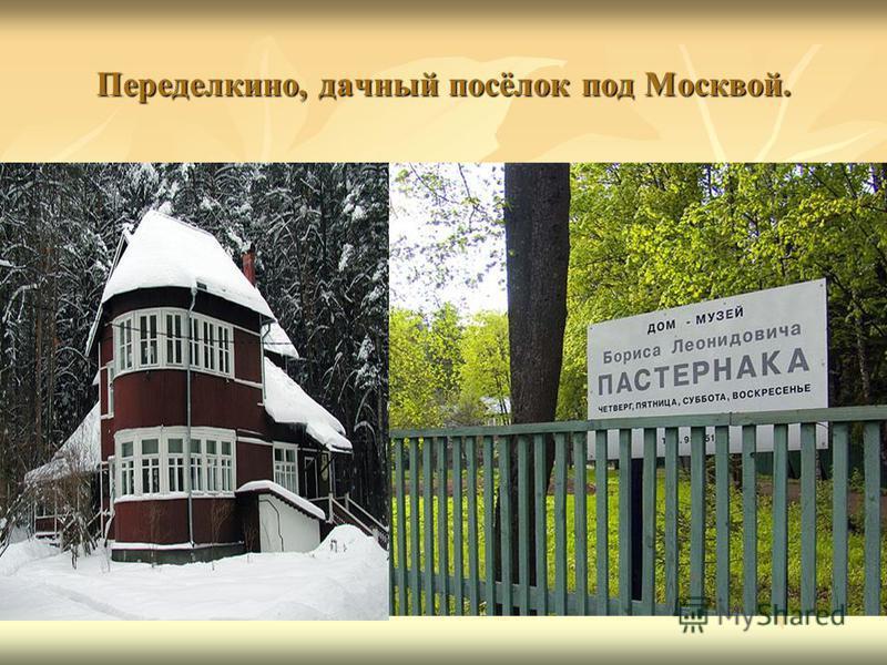 Переделкино, дачный посёлок под Москвой.