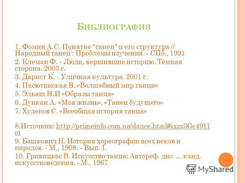 Б ИБЛИОГРАФИЯ 1. Фомин А.С. Понятие