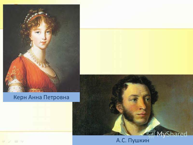 Керн Анна Петровна А.С. Пушкин