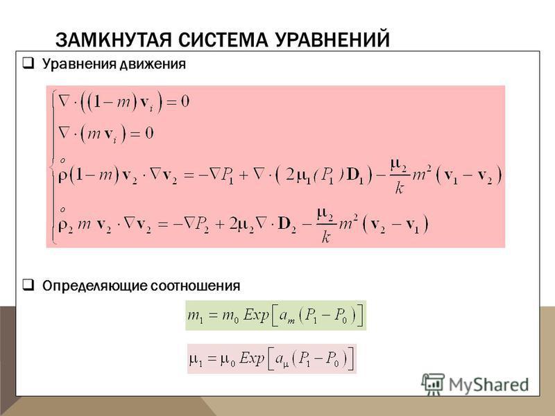 ЗАМКНУТАЯ СИСТЕМА УРАВНЕНИЙ Уравнения движения Определяющие соотношения