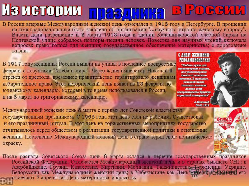 В России впервые Международный женский день отмечался в 1913 году в Петербурге. В прошении на имя градоначальника было заявлено об организации