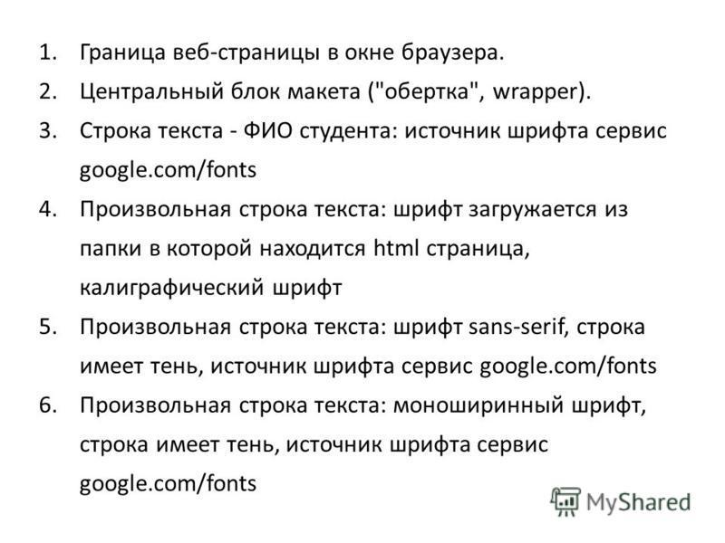1. Граница веб-страницы в окне браузера. 2. Центральный блок макета (