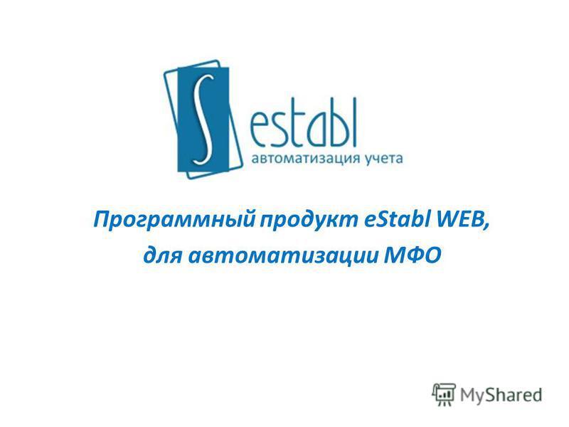 Программный продукт eStabl WEB, для автоматизации МФО