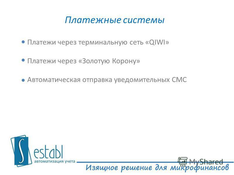 Платежные системы Платежи через терминальную сеть «QIWI» Платежи через «Золотую Корону» Автоматическая отправка уведомительных СМС