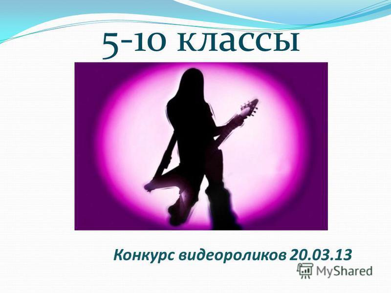 5-10 классы Конкурс видеороликов 20.03.13