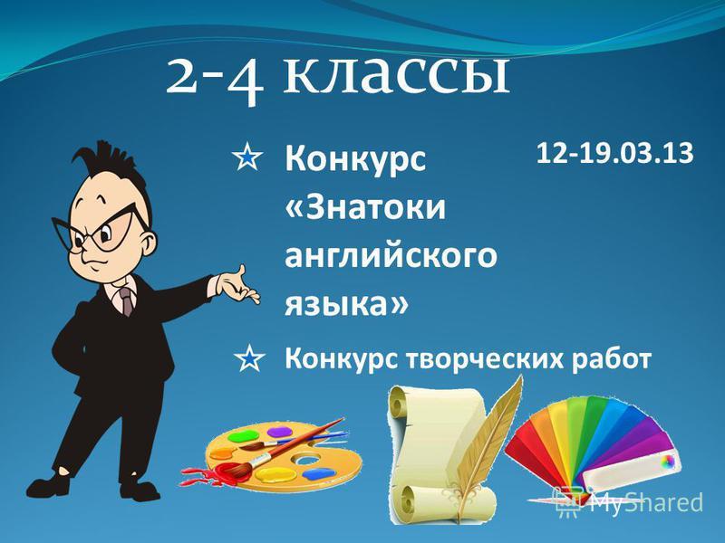 2-4 классы Конкурс «Знатоки английского языка» 12-19.03.13 Конкурс творческих работ