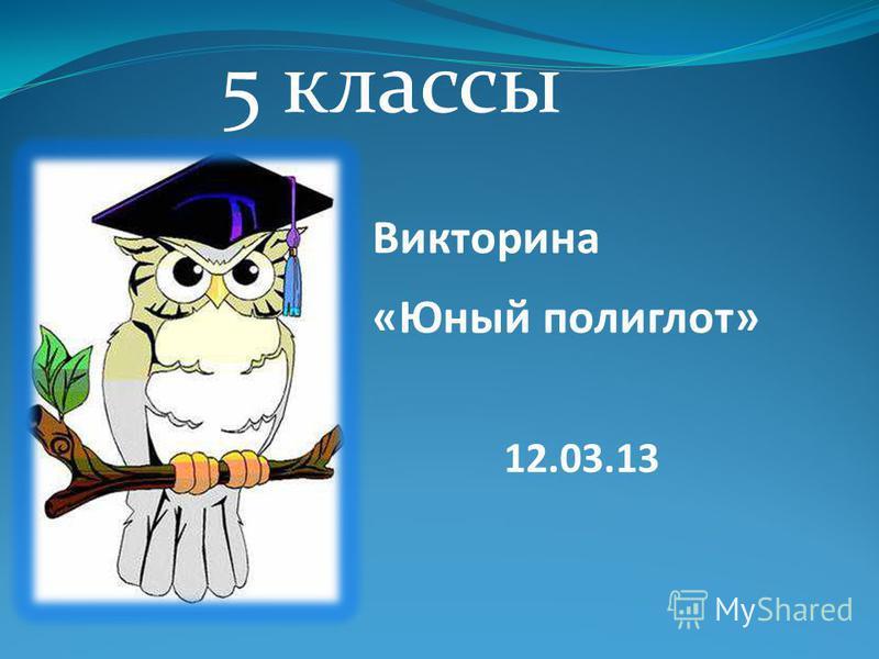 5 классы Викторина «Юный полиглот» 12.03.13
