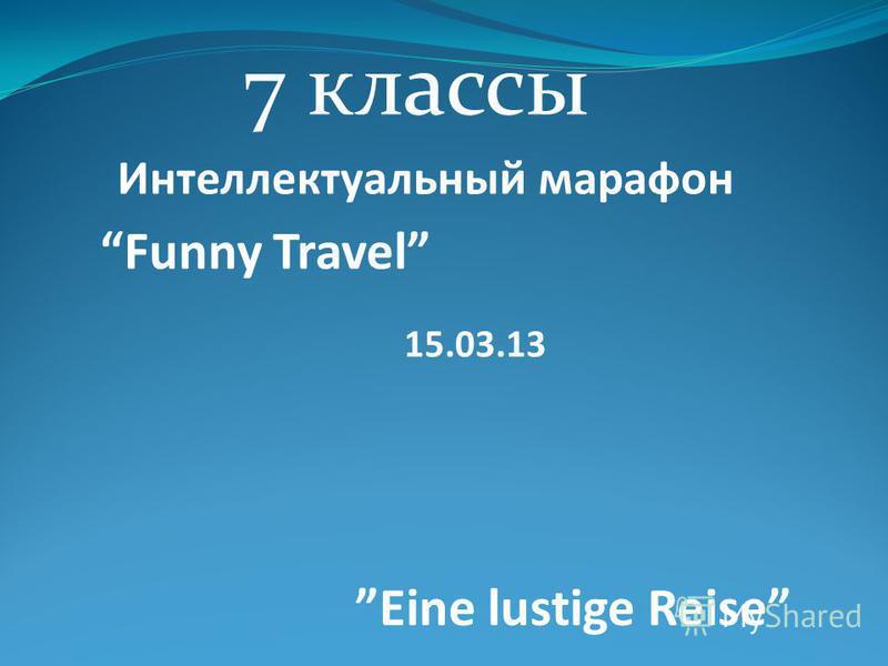 7 классы Funny Travel Интеллектуальный марафон Eine lustige Reise 15.03.13