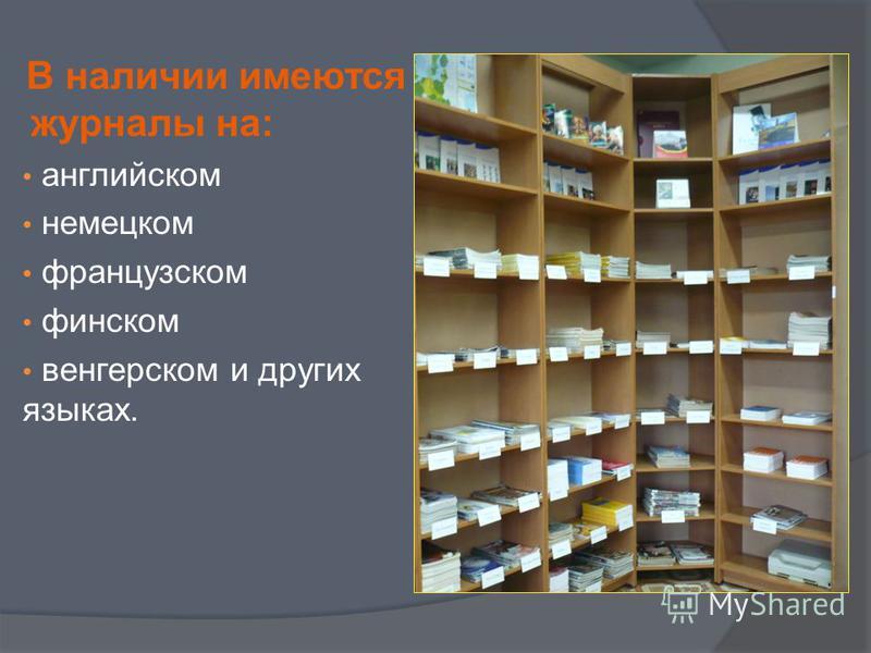 В наличии имеются журналы на: английском немецком французском финском венгерском и других языках.