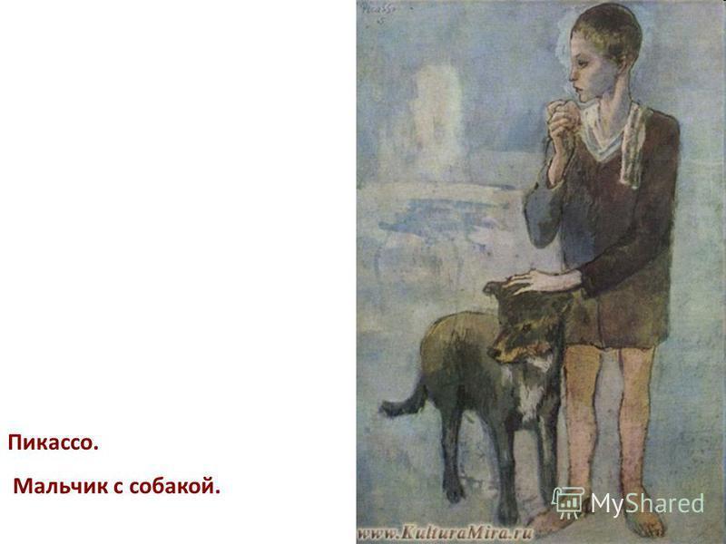 Пикассо. Мальчик с собакой.