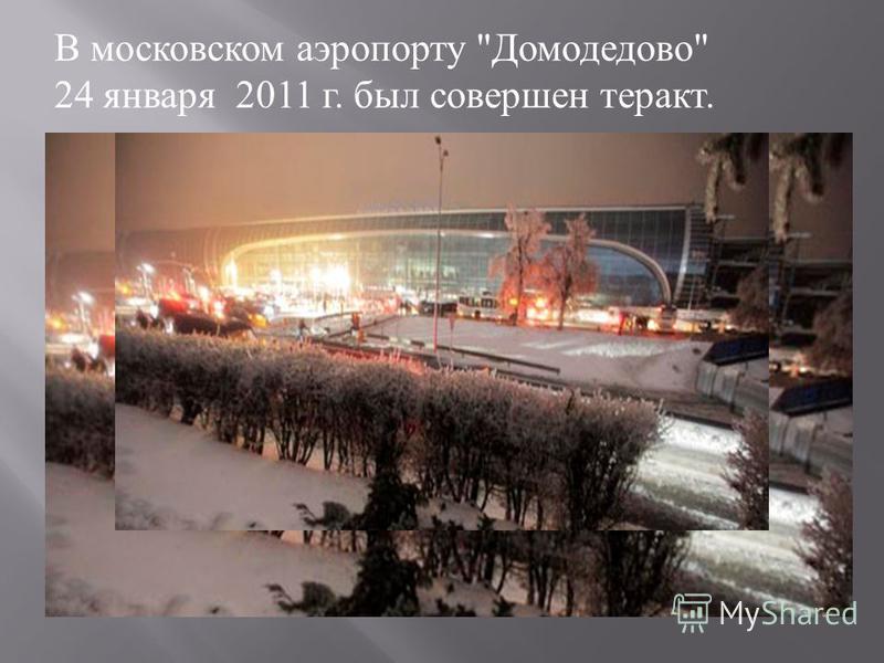 27 ноября 2009 года на перегоне Алешинка – Угловка на границе Тверской и Новгородской областей между 285-м и 286-м км трассы. В 21.34 с рельсов сошли три последних вагона.
