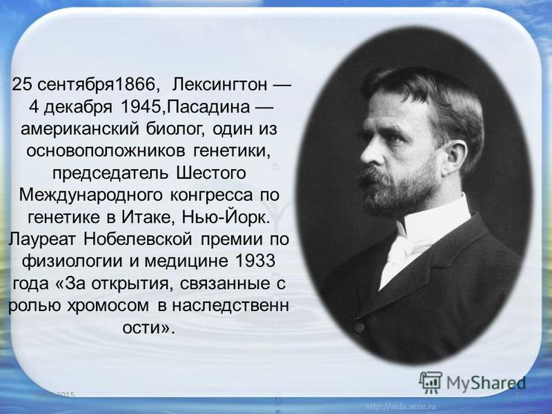 25 сентября 1866, Лексингтон 4 декабря 1945,Пасадина американский биолог, один из основоположников генетики, председатель Шестого Международного конгресса по генетике в Итаке, Нью-Йорк. Лауреат Нобелевской премии по физиологии и медицине 1933 года «З