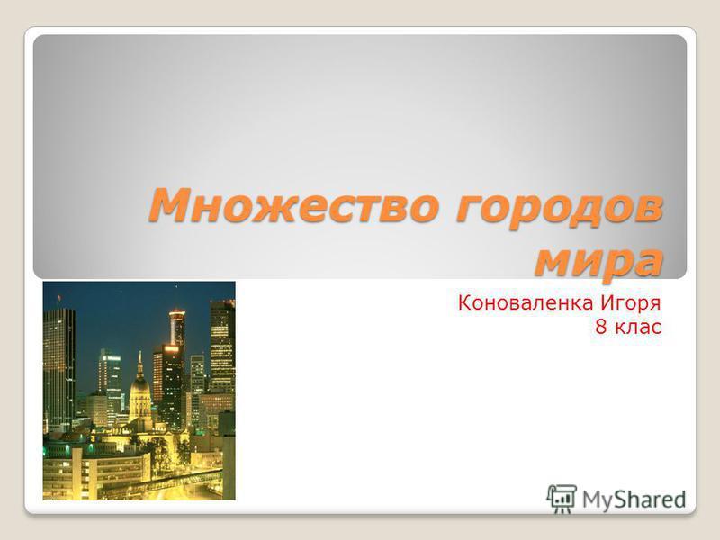 Множество городов мира Коноваленка Игоря 8 клас