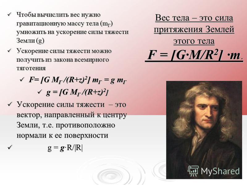 Вес тела – это сила притяжения Землей этого тела F = [G·M/R 2 ] ·m. Чтобы вычислить вес нужно гравитационную массу тела (m Г ) умножить на ускорение силы тяжести Земли (g) Чтобы вычислить вес нужно гравитационную массу тела (m Г ) умножить на ускорен