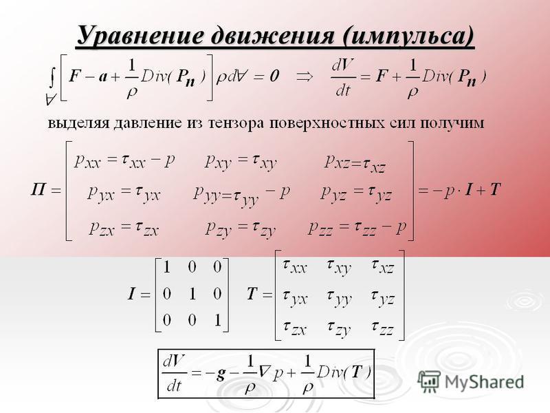 Уравнение движения (импульса)