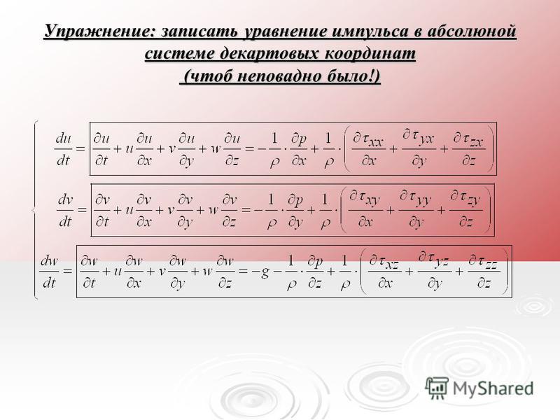 Упражнение: записать уравнение импульса в абсолютной системе декартовых координат (чтоб неповадно было!)