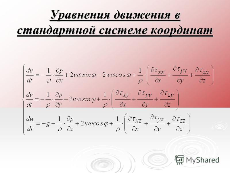 Уравнения движения в стандартной системе координат