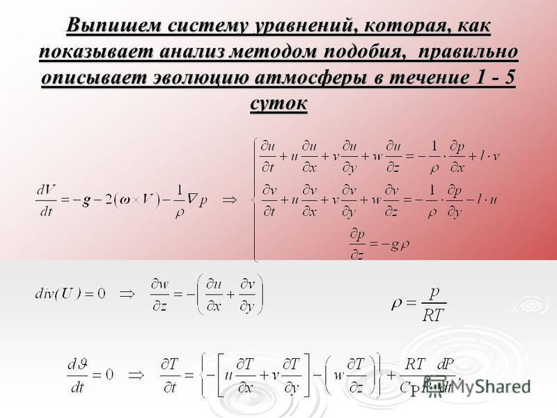 Выпишем систему уравнений, которая, как показывает анализ методом подобия, правильно описывает эволюцию атмосферы в течение 1 5 суток