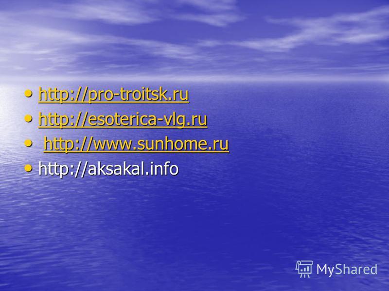 http://pro-troitsk.ru http://pro-troitsk.ru http://pro-troitsk.ru http://esoterica-vlg.ru http://esoterica-vlg.ru http://esoterica-vlg.ru http://www.sunhome.ru http://www.sunhome.ruhttp://www.sunhome.ru http://aksakal.info http://aksakal.info