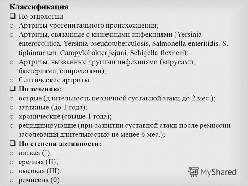 Классификация По этиологии o Артриты урогенитального происхождения; o Артриты, связанные с кишечными инфекциями (Yersinia enterocolitica, Yersinia pseudotuberculosis, Salmonella enteritidis, S. tiphimurium, Campylobakter jejuni, Schigella flexneri);