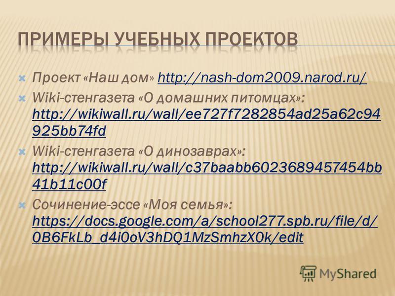 Проект «Наш дом» http://nash-dom2009.narod.ru/http://nash-dom2009.narod.ru/ Wiki-стенгазета «О домашних питомцах»: http://wikiwall.ru/wall/ee727f7282854ad25a62c94 925bb74fd http://wikiwall.ru/wall/ee727f7282854ad25a62c94 925bb74fd Wiki-стенгазета «О