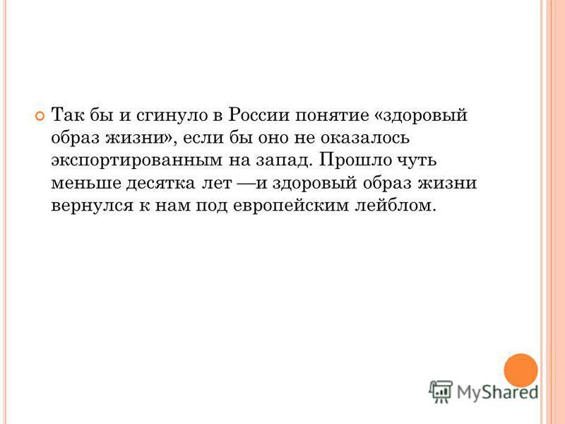 Так бы и сгинуло в России понятие «здоровый образ жизни», если бы оно не оказалось экспортированным на запад. Прошло чуть меньше десятка лет и здоровый образ жизни вернулся к нам под европейским лейблом.
