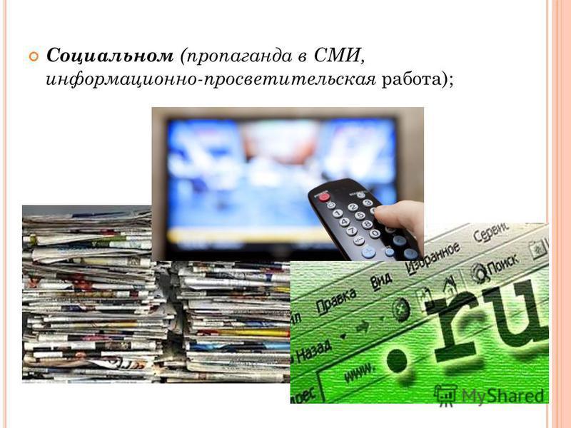 Социальном (пропаганда в СМИ, информационно-просветительская работа);