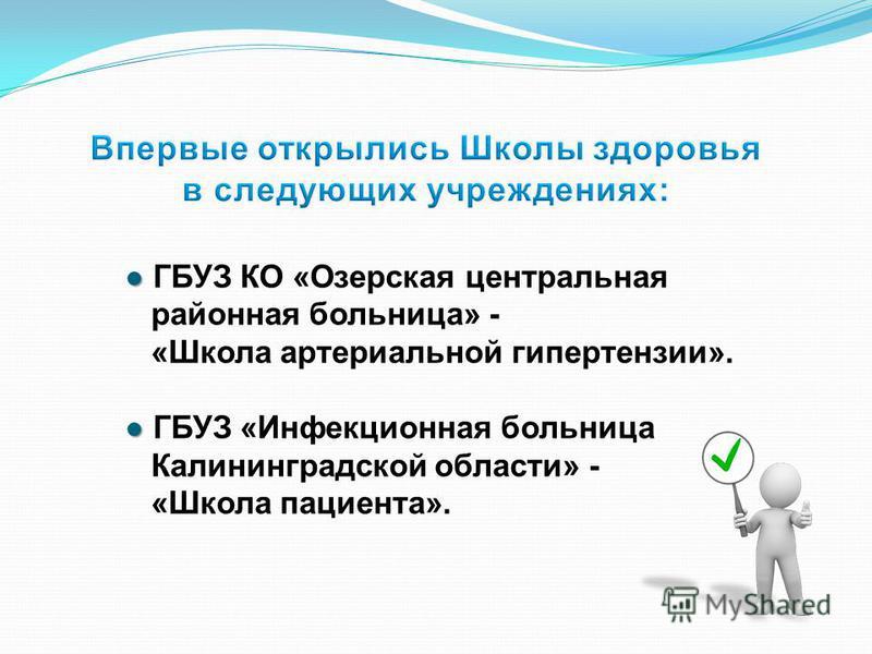 ГБУЗ КО «Озерская центральная районная больница» - «Школа артериальной гипертензии». ГБУЗ «Инфекционная больница Калининградской области» - «Школа пациента».