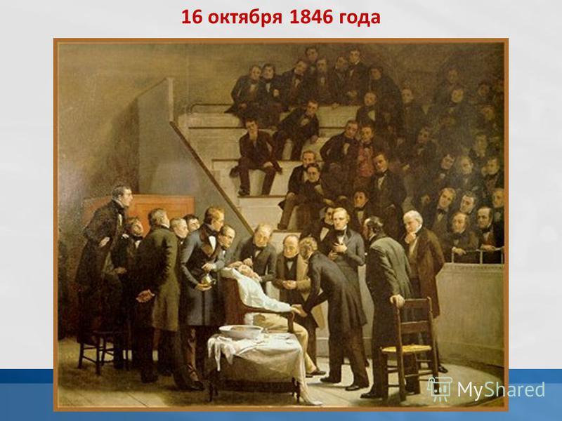 16 октября 1846 года