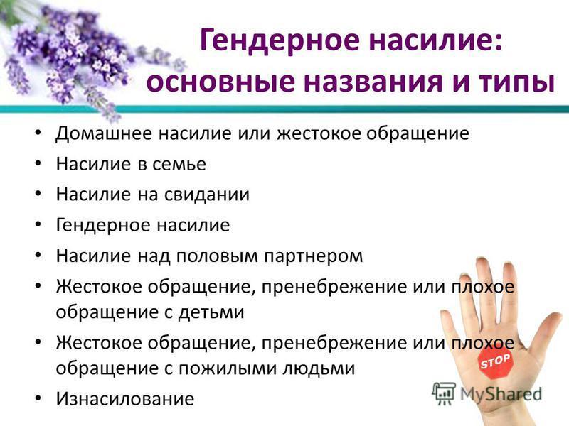 Гендерное насилие: основные названия и типы Домашнее насилие или жестокое обращение Насилие в семье Насилие на свидании Гендерное насилие Насилие над половым партнером Жестокое обращение, пренебрежение или плохое обращение с детьми Жестокое обращение