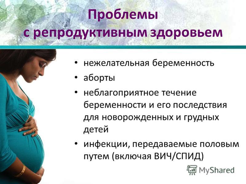 нежелательная беременность аборты неблагоприятное течение беременности и его последствия для новорожденных и грудных детей инфекции, передаваемые половым путем (включая ВИЧ/СПИД) Проблемы с репродуктивным здоровьем