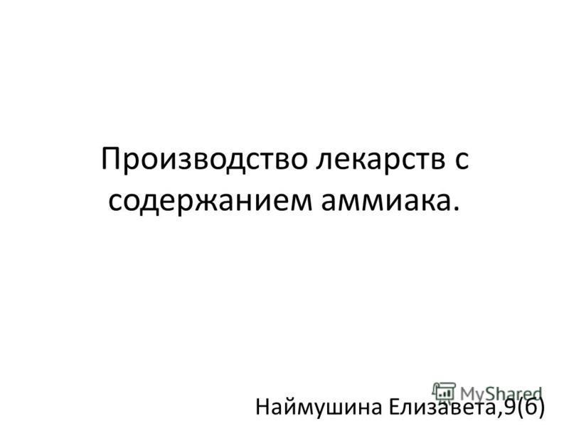 Производство лекарств с содержанием аммиака. Наймушина Елизавета,9(б)