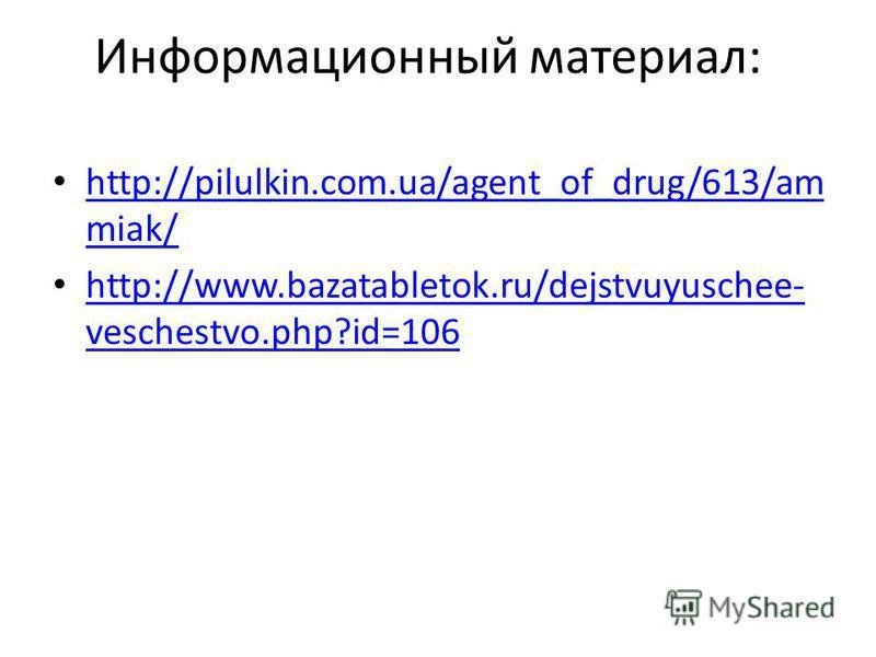 Информационный материал: http://pilulkin.com.ua/agent_of_drug/613/am miak/ http://pilulkin.com.ua/agent_of_drug/613/am miak/ http://www.bazatabletok.ru/dejstvuyuschee- veschestvo.php?id=106 http://www.bazatabletok.ru/dejstvuyuschee- veschestvo.php?id